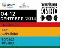 Фестиваль авторского документального кино SiberiaDOC путешествует по краю