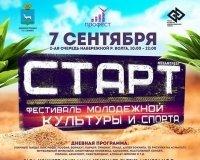 7 сентября пройдет молодежный фестиваль «Старт»