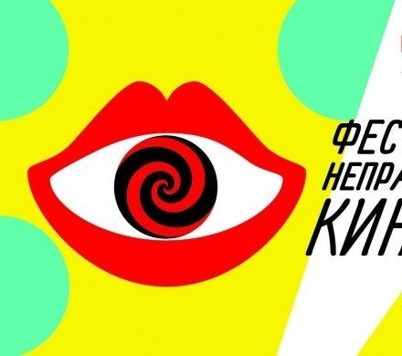 Программа Фестиваля Неправильного Кино - 2014