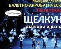 В октябре Красноярск увидит невероятно акробатического «Щелкунчика»