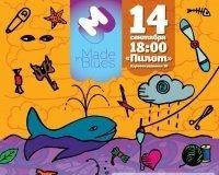 С 11 по 18 сентября в Красноярске пройдет Фестиваль хэнд-мэйда и блюза <Made-in-blues>