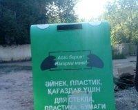 В городе появились зеленые мусорные контейнеры.