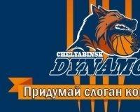 Челябинский баскетбольный клуб объявил конкурс на лучший слоган