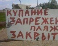 Тольяттинские пляжи официально закрыли