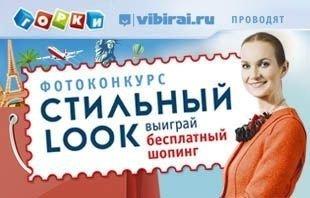 Фотоконкурс «Стильный LOOK»