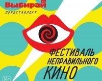 Стартовала предварительная продажа билетов на Фестиваль Неправильного Кино