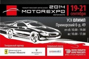 На выходные: «XIX Тольяттинский Автосалон MOTOREXPO»