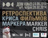 Проект SiberiaDoc покажет в Красноярске фильмы Криса Маркера