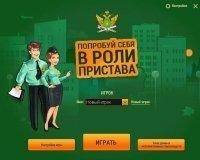 Федеральная служба приставов сделала флэш-игру «Почувствуй себя приставом»