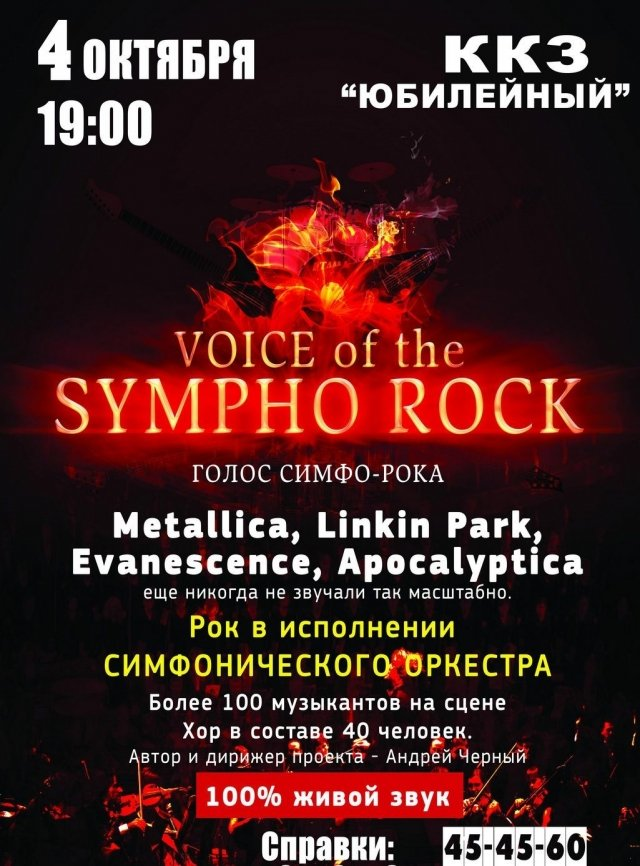 Voice oh the SYMPHO ROCK
