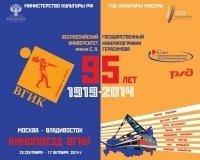 """В Красноярск приедет поезд """"ВГИК-95"""""""