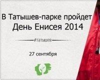 27 сентября на острове Татышев будут наводить порядок