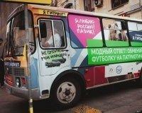 Волонтеры запустили проект «Модные санкции»