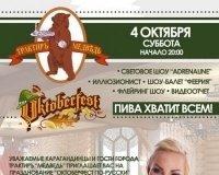 """""""Октоберфест по-русски"""" отпразднует """"Медведь""""."""
