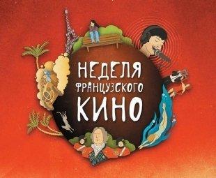 В Тольятти пройдет неделя французского кино