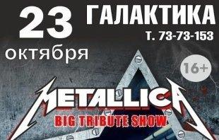 Выиграй билеты на Metallica tribute show!