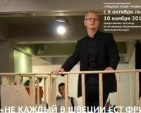 На самарских остановках пройдет выставка современного искусства
