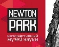 """11 октября в интерактивном музее науки """"Ньютон-парк"""" откроется новый зал"""