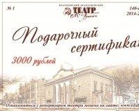 Театр драмы им. Пушкина начал продавать подарочные сертификаты на спектакли