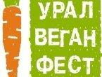 Фестиваль этичного творчества «УралВеганФест-2014»