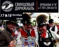 """Немецкий индастриэл из казахских степепей прозвучит на OctoberFest""""е в Караганде."""