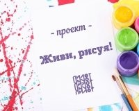 """МТБЦ """"Пилот"""" запустил проект """"Живи, рисуя!"""""""