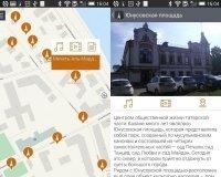 Вышло два новых мобильных гида по Казани.