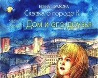 Красноярка написала книгу для детей