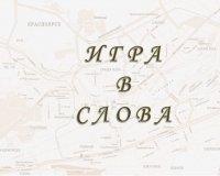 25 октября в Красноярске пройдёт книжный квест
