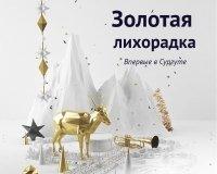 """В Сургуте стартует социальная игра """"Золотая Лихорадка""""."""