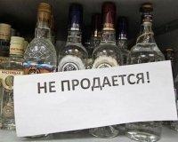 Депутаты хотят «ослабить» и запрет на продажу спиртного после восьми вечера