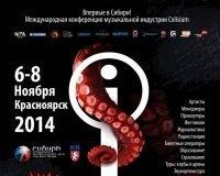 Красноярск будет впервые принимать конференцию музыкальной индустрии