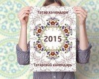 В Казани собирают средства на выпуск татарского календаря