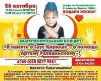 В Караганде состоится благотворительный концерт в театре им.Станиславского