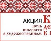 В Сургутском художественном музее пройдет ночь искусств