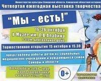 В Самаре состоялось открытие выставки детей-сирот и инвалидов «Мы – есть!»