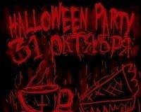 """В """"Штаб-квАРТире"""" сегодня будет Halloween Party."""