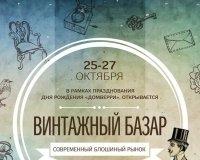 Завтра в Сургуте всего на 2 дня откроется современный блошиный рынок