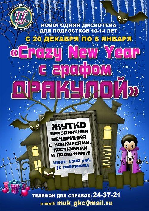 Сценарий новый год дискотека