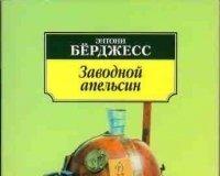 В Сургуте покажут спектакль «Заводной апельсин»
