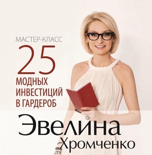 Эвелина хромченко расписание мастер классов