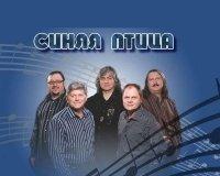 В Самаре 4 ноября запланировали концерт ВИА «Синяя Птица»