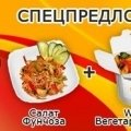 Комбо-обед