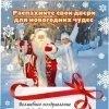 Волшебное поздравление от Дедушки Мороза и Снегурочки!