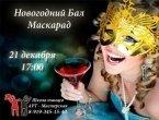 Новогодний бал-маскарад от «АРТ-Мастерской»