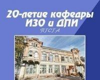 17 ноября в Самаре  состоится открытие выставки «Наставники и ученики»