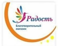 """Сегодня исполнился год, как в Караганде работает благотворительный магазин """"Радость""""."""