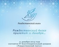 """Сегодня в Сургуте состоится благотворительный аукцион """"Рождественский ангел"""""""