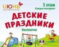 15 ноября в ТРЦ «Июнь» стартовал проект «Театры мира»