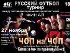 Турнир по русскому футболу «ЧОП на ЧОП»